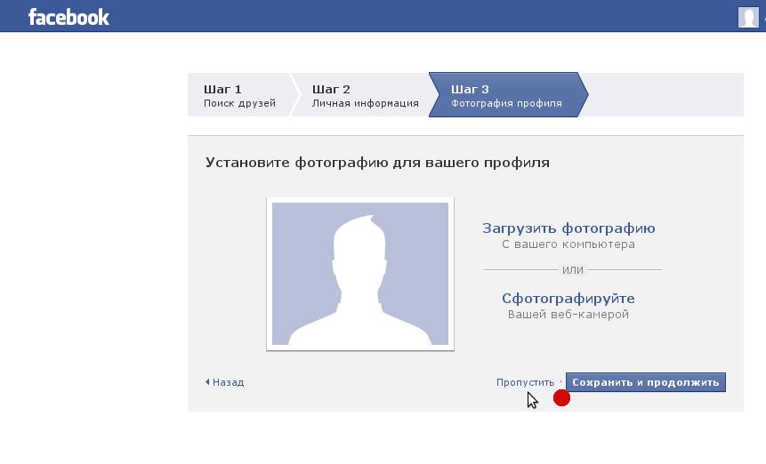 Как в фейсбуке загрузить профиля