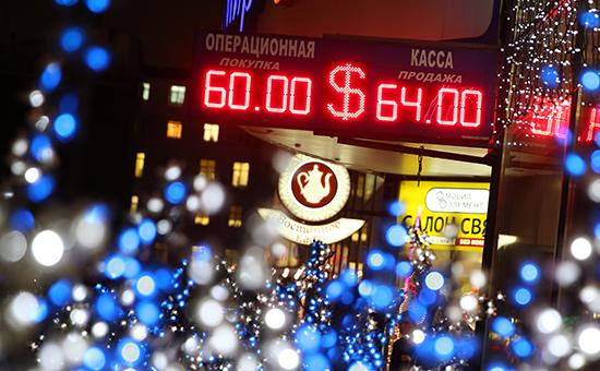 Биржевой курс доллара опустился ниже 60 руб.